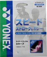 Yonex(ヨネックス)テニスガット・ラバーソフトテニス用ガット サイバーナチュラルシャープCSG550SPピンクの画像