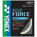 【3店舗買い回りで最大P10倍! 1/20~31まで】YONEX (ヨネックス) バドミントン ストリングス BG66フォース ホワイト BG66F