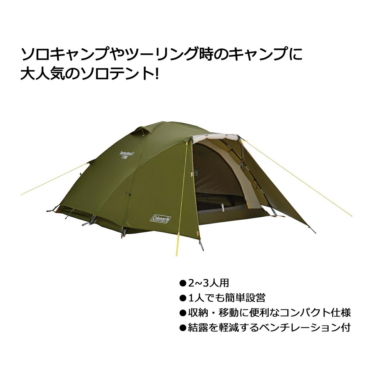 コールマン(COLEMAN) ツーリングドーム/LX キャンプ用品 ソロ その他テント 2000038142
