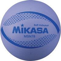 ミカサ ソフトバレーボール MSN78 バイオレットの画像