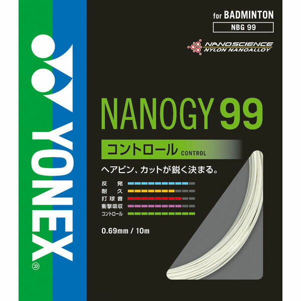 ヨネックス YONEX バドミントンストリングスNANOGY99 ナノジー99 バドミントン ガット