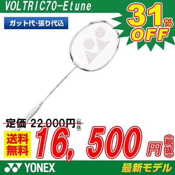 バドミントンラケットヨネックス YONEX ボルトリック70E-tune VOLTRIC7…...:sportsfield:10061310