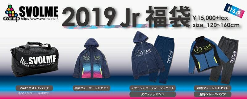 スボルメSVOLME2019ジュニア福袋(フットサル福袋2019スポーツスボルメ福袋2019ジュニア