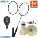バドミントンラケット 2本セット MBL30F ゴーセン GOSEN ガット張り上げ済 2本組 シャトル2個付き badminton racket