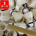 バドミントン シャトル 練習用 オリジナル アウトレット 3ダースまとめ買い【トレーニング用 練習用に!】【バドミントンシャトル バトミントン シャトル バドミントン 練習球 badminton】