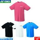 ソフトテニス ウェア Tシャツ ヨネックス YONEX ドライTシャツ ユニ(16400)【ヨネッ