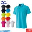 【23%OFF ポイント5倍】MIZUNO (ミズノ) ポロシャツ 半袖 62JA6010【ソフトテニス