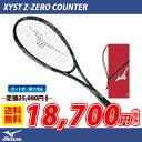 【2017NEW】ソフトテニス ラケット ミズノ MIZUNO ソフトテニスラケット ジストZゼロカウンター XystZ-zero counter (63JTN73009) 【..