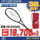 【2017NEW】ソフトテニス ラケット ミズノ MIZUNO ソフトテニスラケット ジストZゼロカウンター XystZ-zero counter (63JTN73009) 【..