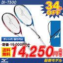 【2017NEW】ミズノ MIZUNO ソフトテニスラケット DI T-500 (ディーアイ T-500)(63JTN74527・63JTN74562) 【前衛...