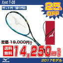 【2018NEW】ソフトテニス ラケット ミズノ MIZUNO ソフトテニスラケット ジストTゼロ5 XystT-05 (63JTN83521) 【前衛】 (ソフトテニス ラケット 前衛 軟式テニス テニスラケット 軟式テニスラケット 軽量】 送料無料 ガット代 張り代 無料)