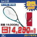 【2018NEW】ソフトテニス ラケット ミズノ MIZUNO ソフトテニスラケット ジストZゼロ5