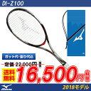 【ガット代・張り代込・送料無料】ミズノ MIZUNOソフトテニスラケットDI-Z100(ディープイン ...