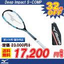 【ガット代・張り代・送料すべて無料!!】 ミズノ MIZUNO ソフトテニスラケット Deep Impact S-COMP (ディープインパクトSコンプ)(6TN3..
