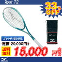 ソフトテニス ラケット ミズノ MIZUNO ソフトテニスラケット ジストT2 XystT2 (6TN42730) 【前衛】【テニス ソフトテニス 軟式テニス ...