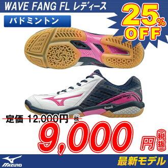 美津濃 MIZUNO 羽毛球鞋波芳 FL (波芳佛羅里達州) 71GA163065 (羽毛球鞋羽毛球鞋運動鞋鞋)