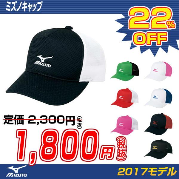 ミズノMIZUNOテニス用キャップ(メッシュキャップ)(テニス軟式テニスソフトテニススポーツキャップ