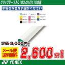 【メール便送料無料】ヨネックス[YONEX] テニス ソフトテニス グリップ AC103 ウェッ