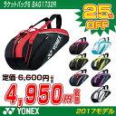 【2017NEW】ヨネックス YONEX チームシリーズ ラケットバッグ 6 (リュック付き)(テニス6本用)(BAG1732R) (※大き目のバドミントンバッ...