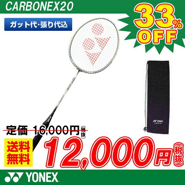 バドミントン ラケット ヨネックス YONEX バドミントンラケット カーボネックス20F…...:sportsfield:10000041