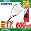 ソフトテニス ラケット ヨネックス YONEX ソフトテニスラケット エフレーザー7S(F-LASER7S) FLR7S【後衛】【テニス 軟式テニス テニスラケ...