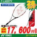 ソフトテニス ラケット ヨネックス YONEX ソフトテニスラケット エフレーザー7V(F-LASER7V)FLR7V 【前衛】【テニス 軟式テニス テニスラケ...