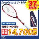 【ガット代・張り代・送料すべて無料!!】 ミズノ MIZUNO ソフトテニスラケット Deep Impact S-100 (ディープインパクト S-100) (6TN36..