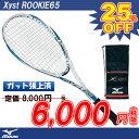 【ジュニア】 ミズノ MIZUNO ソフトテニスラケット ジスト ルーキー XystROOKIE65(63JTN43227)【テニスラケット 軟式テニスラケット...