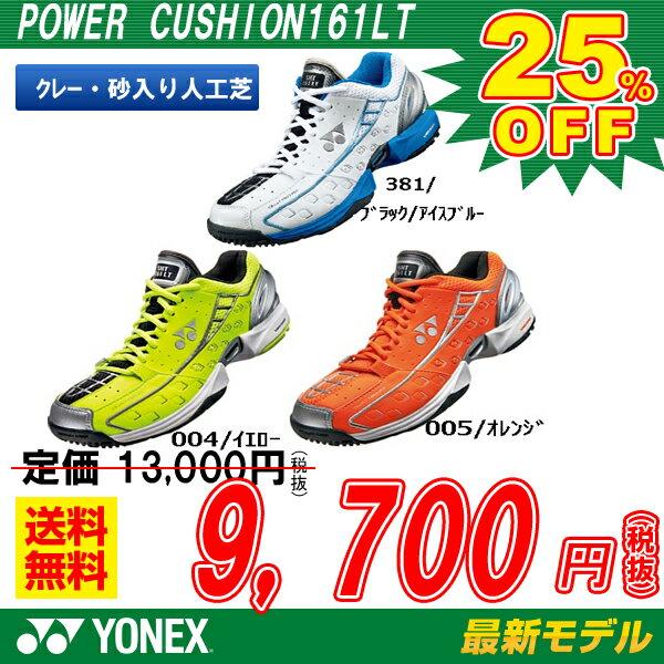 テニスシューズ ヨネックス YONEX テニス シューズ パワークッション 161LT P…...:sportsfield:10056699