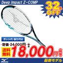 ソフトテニス ラケット ミズノ MIZUNO ソフトテニスラケット ディープインパクト Zコンプ Deep Impact Z-COMP (63JTN55024) 【後衛】..