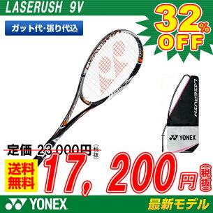 ソフトテニス ラケット ヨネックス レーザー ラッシュ ブライト