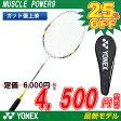 バドミントン ラケット ヨネックス YONEX バドミントンラケット マッスルパワー9ロング MUSLE POWER9LONG (MP9LG) badminton racket 羽毛球拍 (バドミントン バトミントン ラケット)
