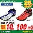 ヨネックス(YONEX) バドミントンシューズ パワークッション02 SHB-02(SHB02) 【専門店/モミジヤスポーツ】