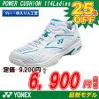 テニス シューズ ヨネックス YONEX テニスシューズ パワークッション114レディース POWER CUSHION114LADIES  SHT-114Lクレー・砂入り人工芝コート用(SHT-114L) (テニス 軟式テニス ソフトテニス シューズ ヨネックス 靴)