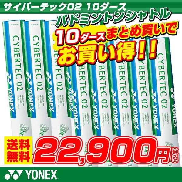 ヨネックス YONEX バドミントン シャトル サイバーテック02 FC-02 10ダース 【バドミントン バトミントン シャトル 練習球】