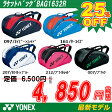 ヨネックス YONEX チームシリーズ ラケットバッグ 6(リュック付き)(テニス6本用)ラケットケース/硬式テニス/軟式テニス/ソフトテニス/バドミントン (BAG1632R)