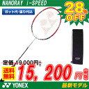 【ポイント5倍】 ヨネックス YONEX バドミントンラケット ナノレイiスピード NANORAY-i-SPEED (NR-iSP) (badminton racket 羽毛球拍 ..