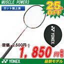 バドミントン ラケット ヨネックス YONEX バドミントンラケット マッスルパワー3 MUSLE POWER3 (MP3) badminton racket ...