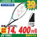 ソフトテニス ラケット ヨネックス YONEX ソフトテニスラケット レーザーラッシュ5V LASERUSH5V (LR5V)308/アイスブルー 【テニス 軟...