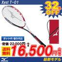 ソフトテニス ラケット ミズノ MIZUNO ソフトテニスラケット ジストTゼロワン XystT-01 (63JTN63301) 【前衛】【テニス ソフトテニス...