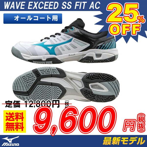 テニス シューズ ミズノ MIZUNO テニスシューズ ウエーブエクシードSSフィット オールコート WAVE EXCEED SS FIT AC /オールコート用 (61GA161225)   (テニス 軟式テニス ソフトテニス シューズ ミズノ 靴 軽量)