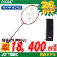 ポイント10倍 バドミントン ラケット ヨネックス YONEX バドミントンラケット デュオラ7 DUORA7 (duo7) 【バトミントン バトミントンラケット badminton racket 羽毛球拍】