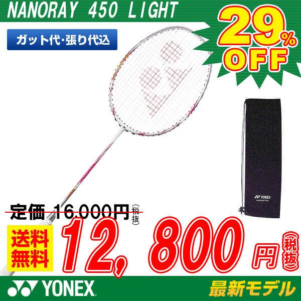 バドミントン ラケット ヨネックス YONEX バドミントンラケット ナノレイ450ライト NANORAY450LT(NR450LT) badminton racket 羽毛球拍