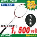 バドミントン ラケット ヨネックス YONEX バドミントンラケット マッスルパワー2 MUSLE POWER2 (MP2) badminton racket ...