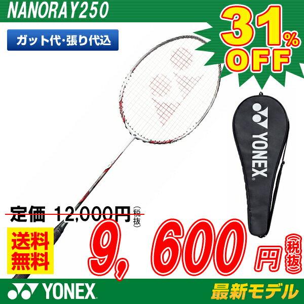 2016NEW バドミントン ラケット ヨネックス YONEX バドミントンラケット ナノレイ250 NANORAY250 (NR250) (badminton racket 羽毛球拍 バトミントン バドミントン ラケット ナノレイ)