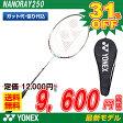2016NEW バドミントン ラケット ヨネックス YONEX バドミントンラケット ナノレイ250 NANORAY250 (NR250) badminton racket 羽毛球拍 (バドミントン バトミントン ラケット)