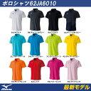 2016NEW ポイント5倍!! MIZUNO(ミズノ)ポロシャツ 62JA6010 ソフトテニス ウェア& バドミントン ウェア テニスウェア メンズ ミズノ)