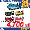 ミズノMIZUNOラケットバッグ/ラケットケース(6本入れ)63JD6003 (硬式テニス 軟式テニス ソフトテニス バドミントン ラケット ケース..