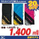 ミズノ MIZUNO ラケットバッグ ラケットケース(2本入れ)63JD6006 (テニス ラケットバック 鞄 ケース ラケット バッグ ソフトテニス)