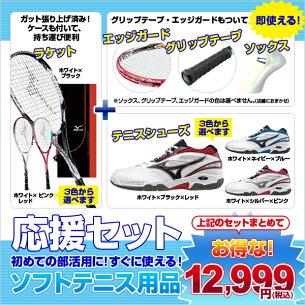 ソフトテニス ラケット シューズ グリップテープ・エッジセーバー・ソックス テクニクス